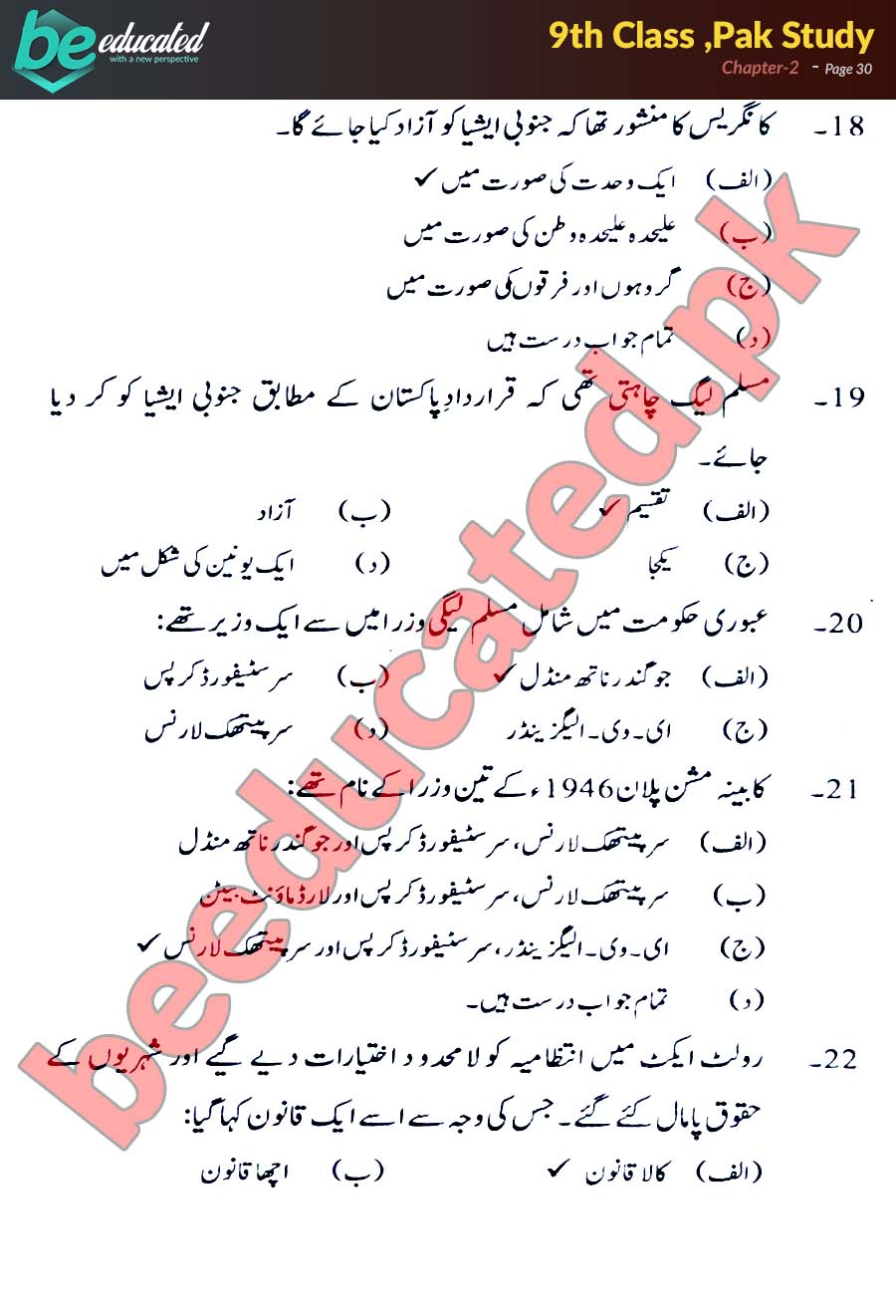 Chapter 2 Pak Studies 9th Class Notes - Matric Part 1 Notes