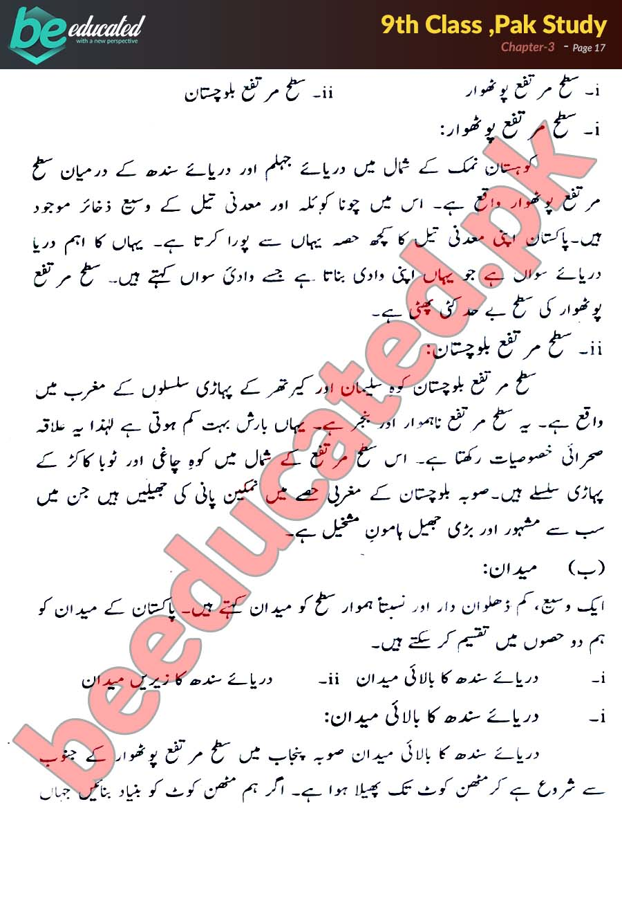 Chapter 3 Pak Studies 9th Class Notes - Matric Part 1 Notes