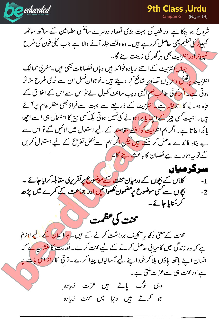 Chapter 3 Urdu 9th Class Notes - Matric Part 1 Notes