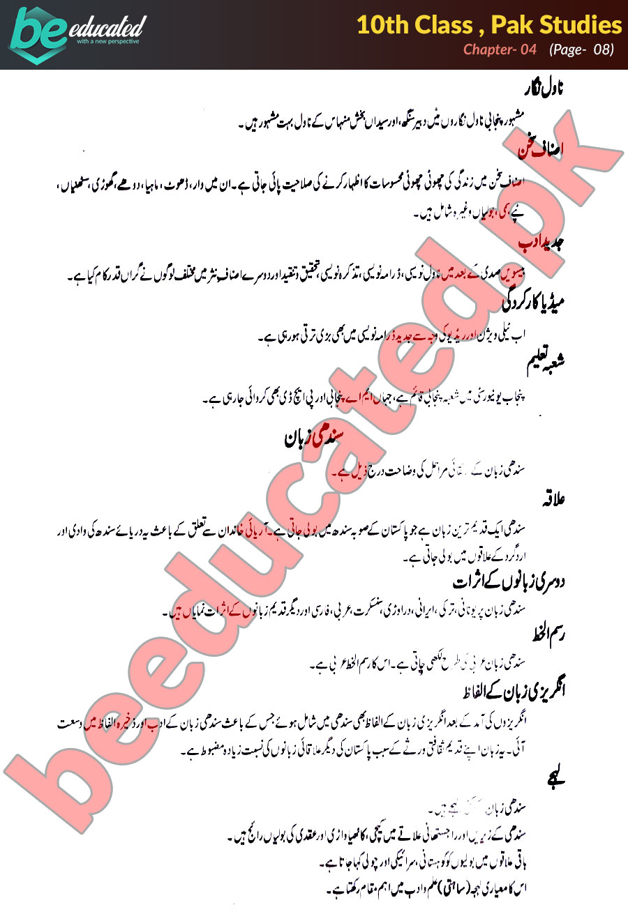 Chapter 4 Pak Studies 10th Class Notes - Matric Part 2 Notes