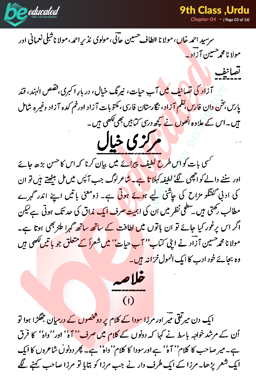 Chapter 4 Urdu 9th Class Notes - Matric Part 1 Notes