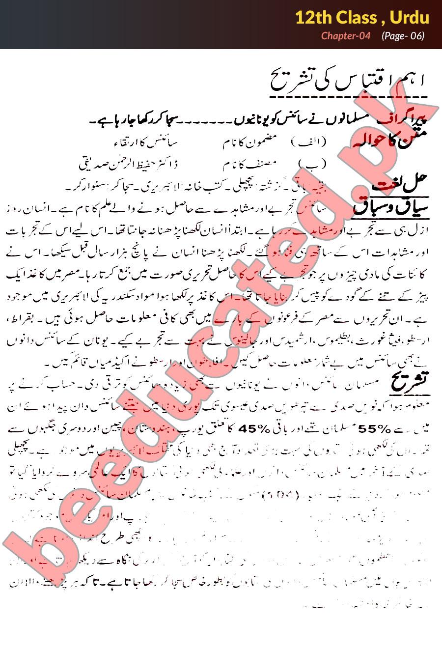 Chapter 4 Urdu FSc Part 2 Notes - Inter Part 2 Notes