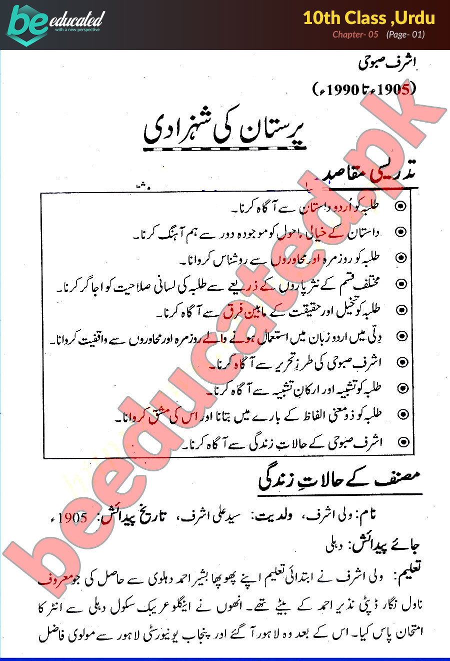 Chapter 5 Urdu 10th Class Notes - Matric Part 2 Notes