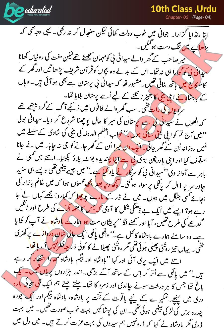 essay for class 3 on fazool kharchi