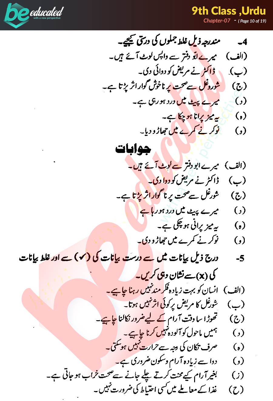 Chapter 7 Urdu 9th Class Notes - Matric Part 1 Notes