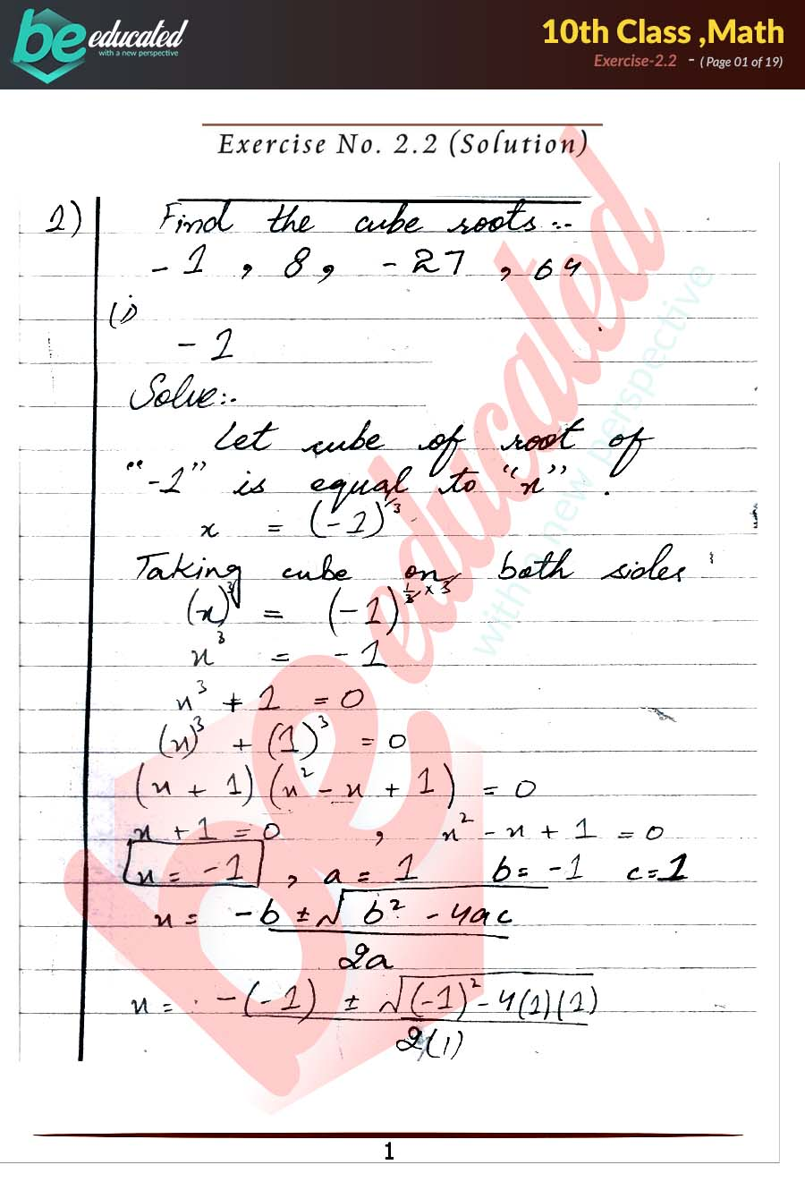 Exercise 2 2 Math 10th Class Notes - Matric Part 2 Notes