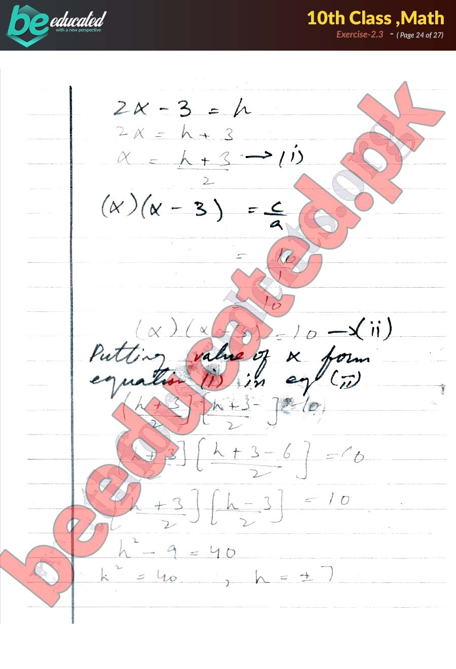 Exercise 2 3 Math 10th Class Notes - Matric Part 2 Notes