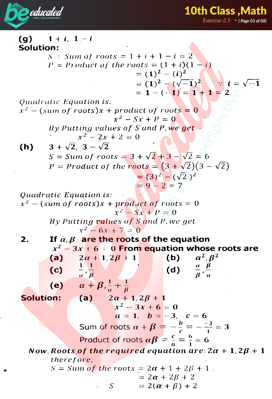 Exercise 2 5 Math 10th Class Notes - Matric Part 2 Notes