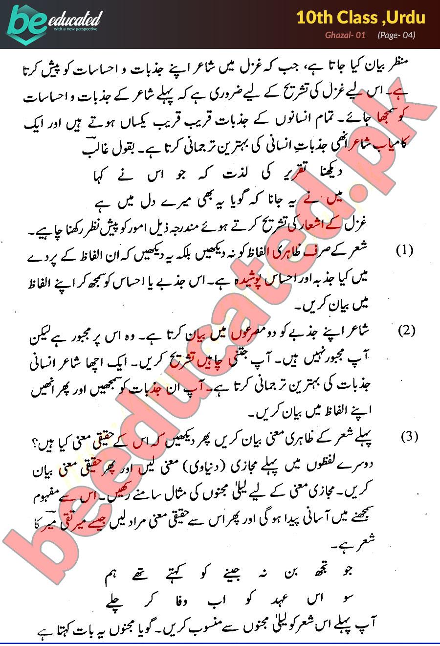 urdu notes for class 10