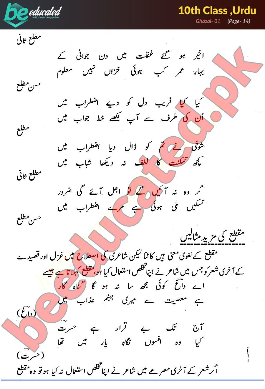 Ghazal 1 Urdu 10th Class Notes - Matric Part 2 Notes