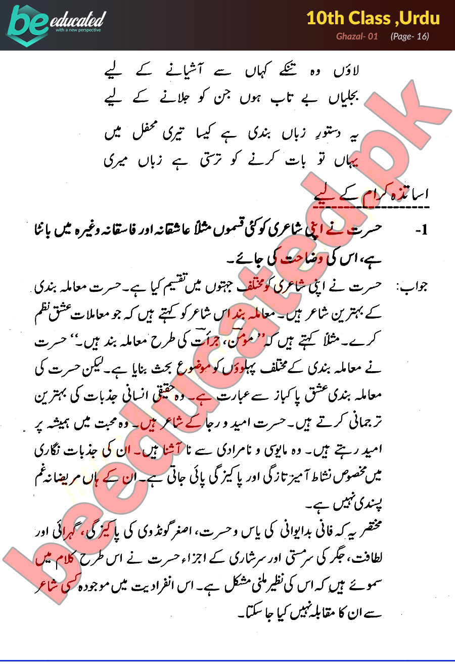 Ghazal 1 Urdu 10th Class Notes - Matric Part 2 Notes