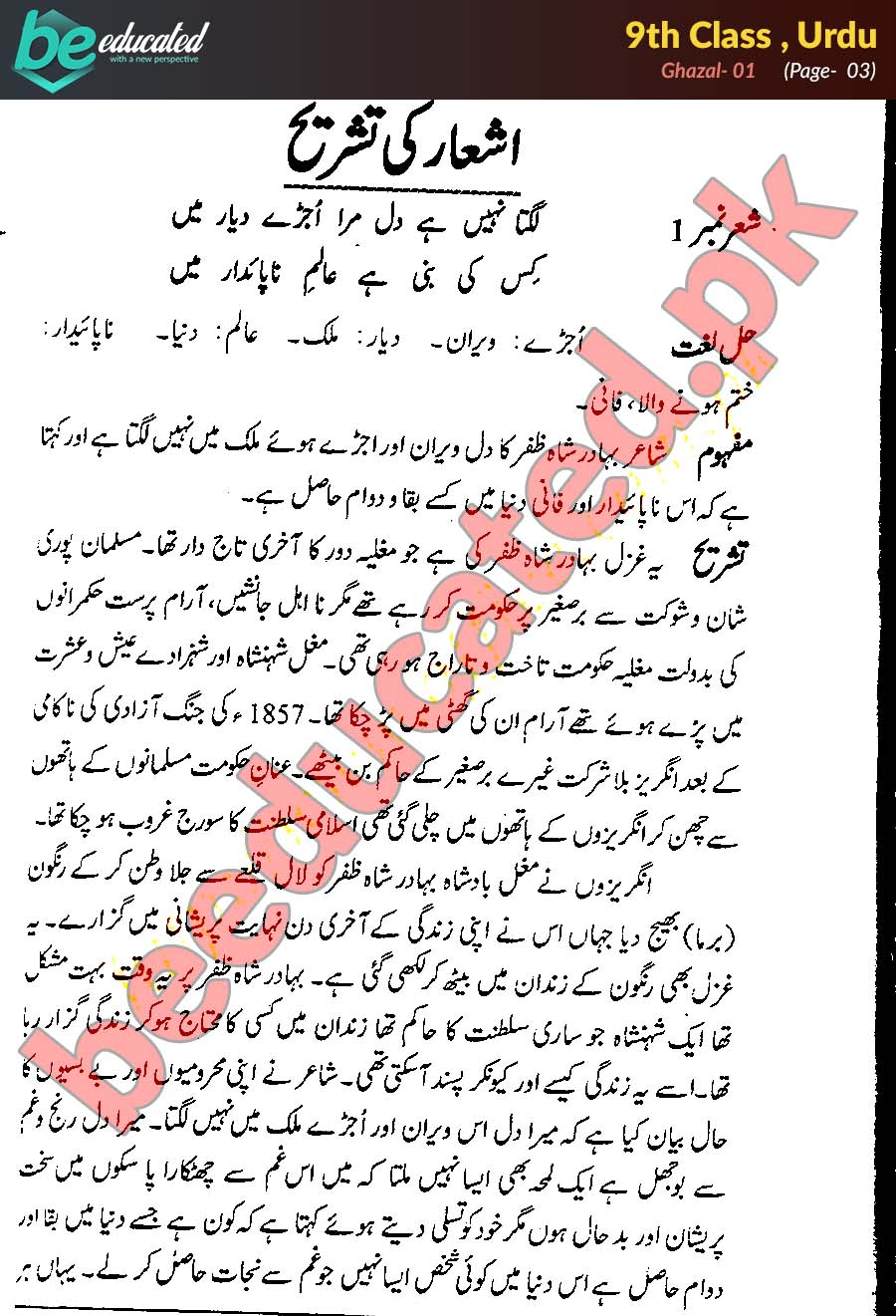 Ghazal 1 Urdu 9th Class Notes - Matric Part 1 Notes
