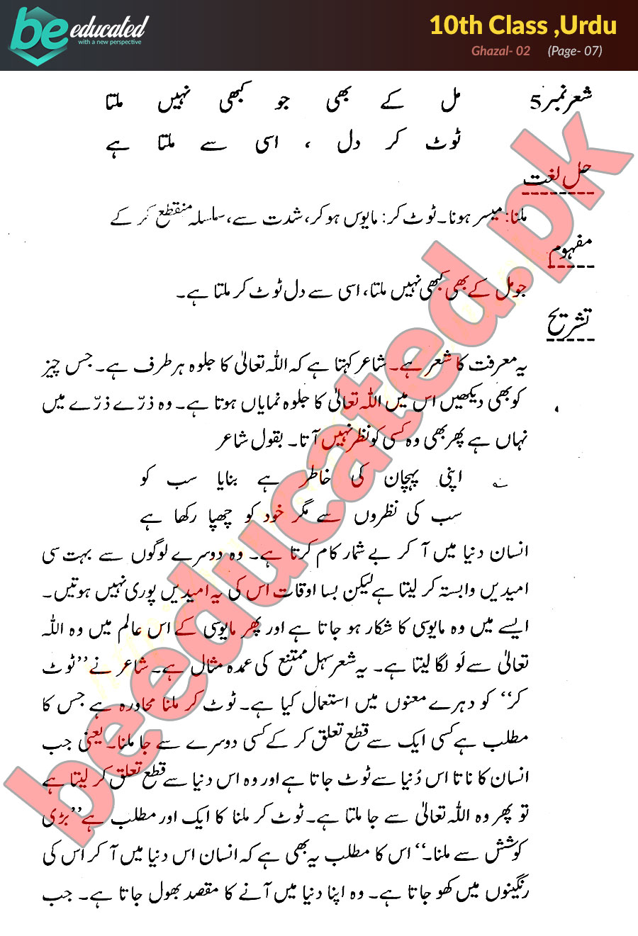 Ghazal 2 Urdu 10th Class Notes - Matric Part 2 Notes