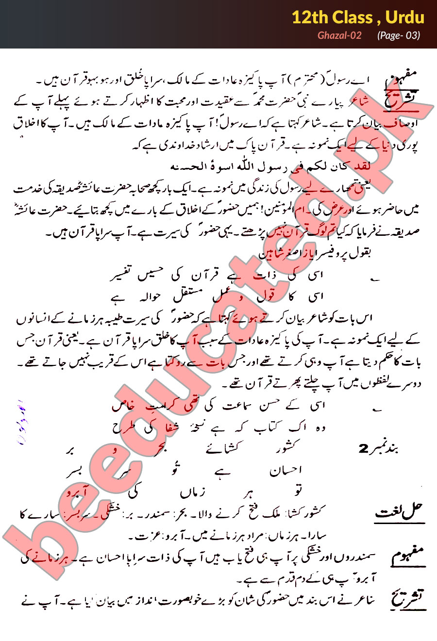 Ghazal 2 Urdu FSc Part 2 Notes - Inter Part 2 Notes