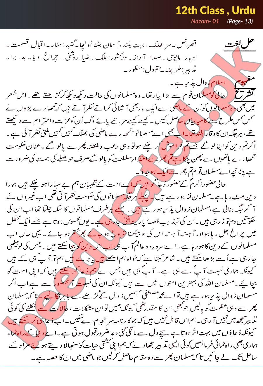 Poem 1 Urdu FSc Part 2 Notes - Inter Part 2 Notes