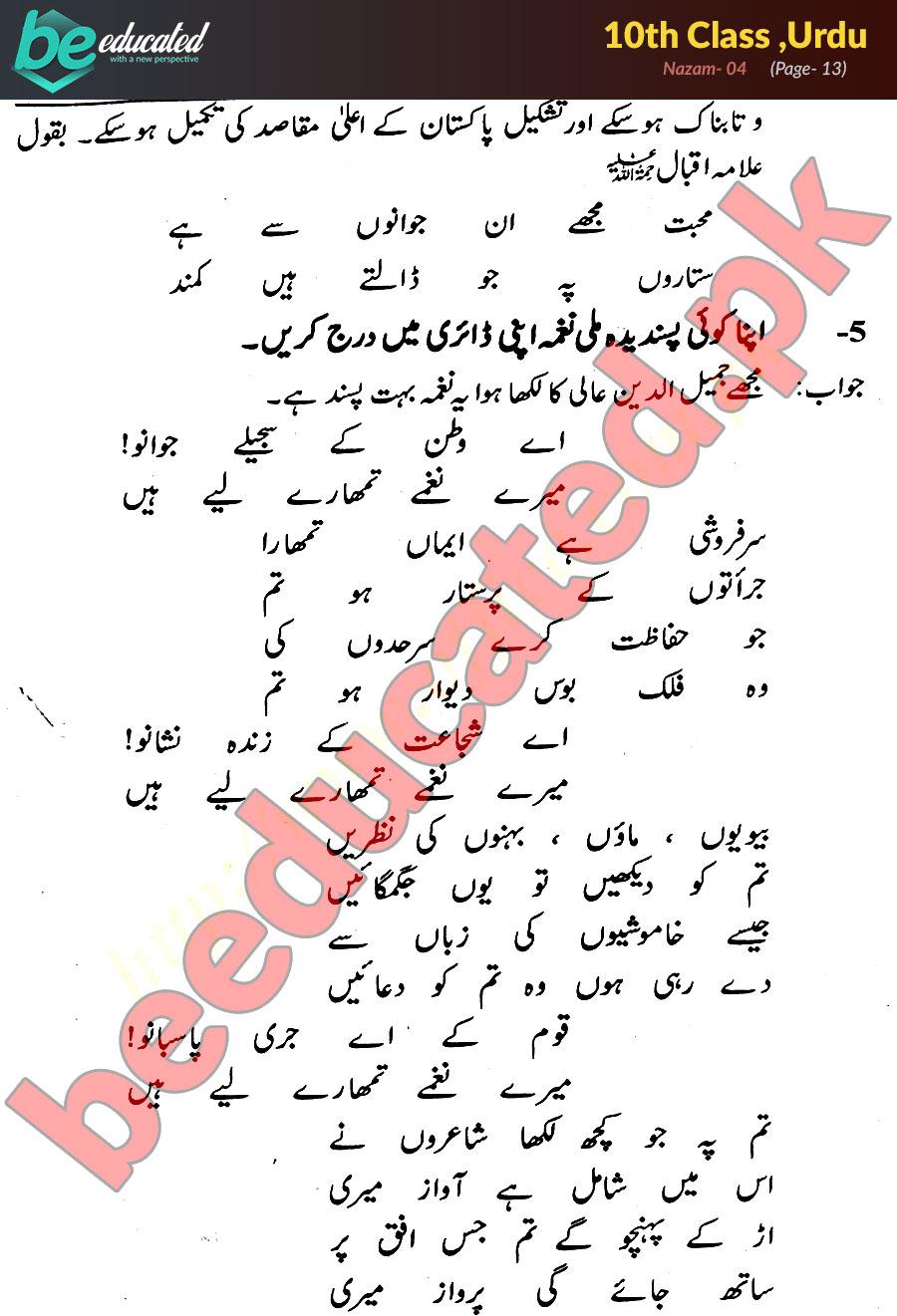 Poem 4 Urdu 10th Class Notes Matric Part 2 Notes