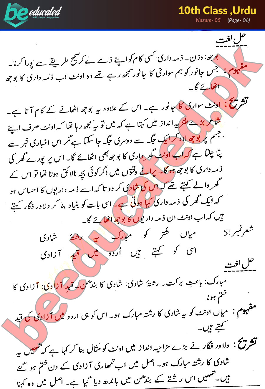 Poem 5 Urdu 10th Class Notes - Matric Part 2 Notes