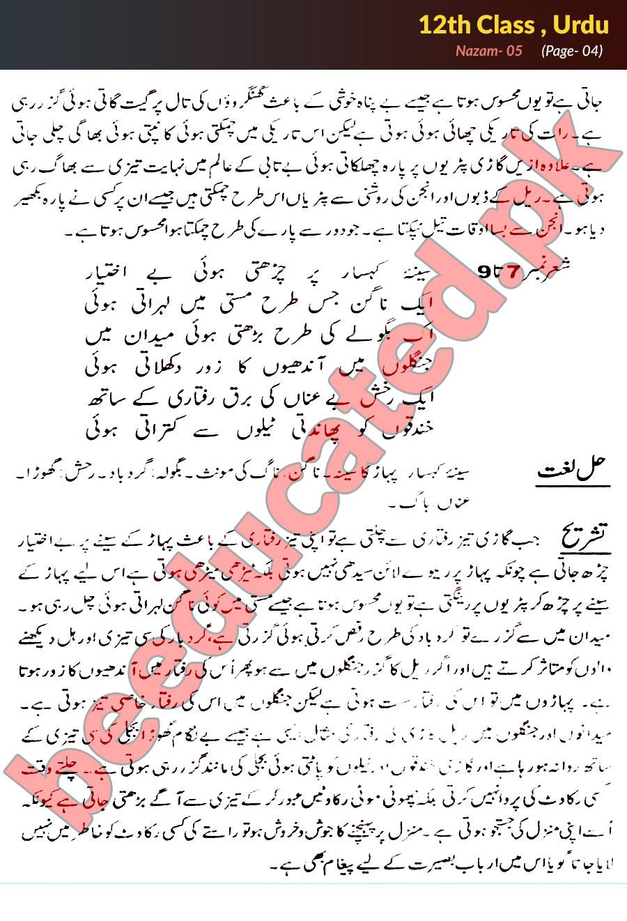 Poem 5 Urdu FSc Part 2 Notes - Inter Part 2 Notes