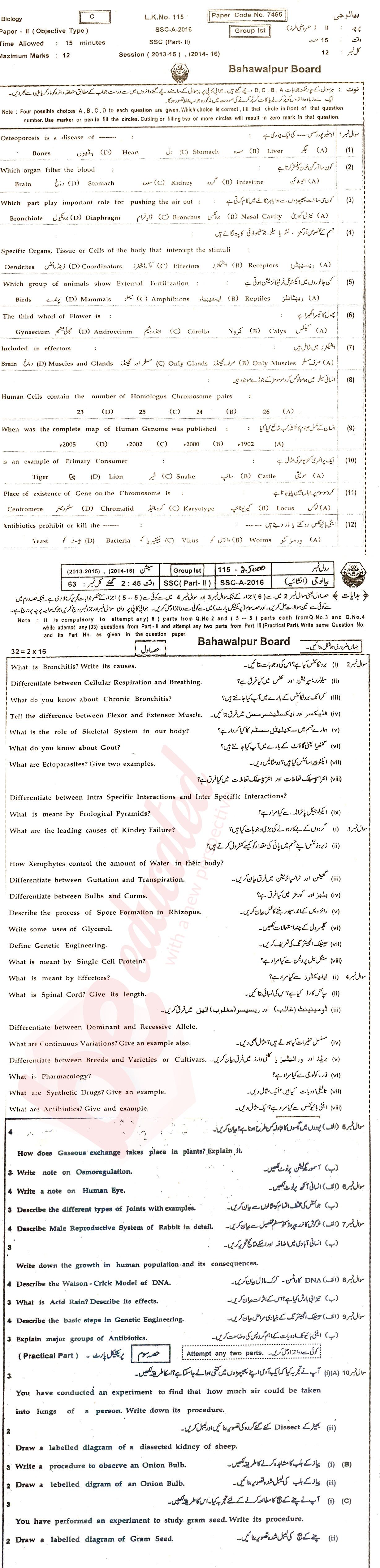 Biology 10th class Past Paper Group 1 BISE Bahawalpur 2016