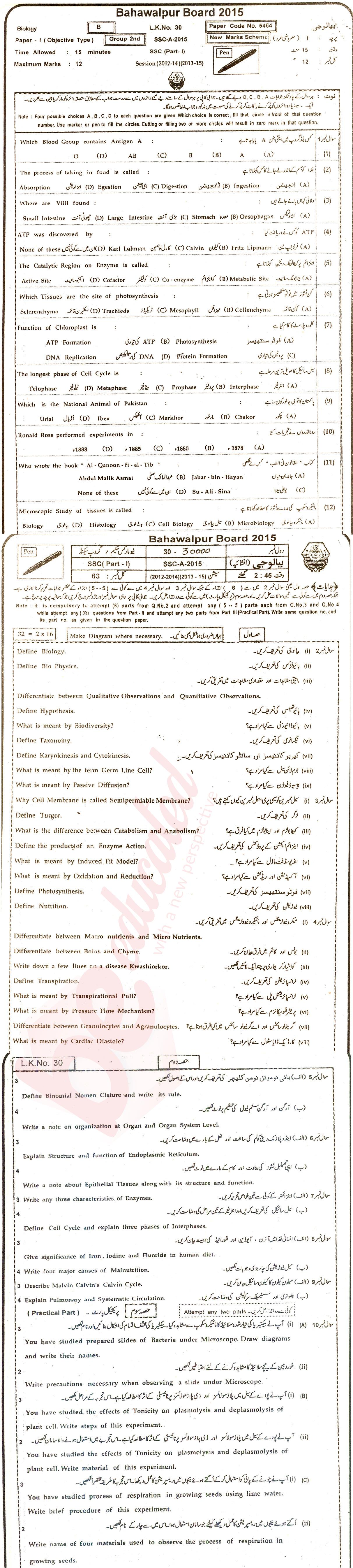 Biology 9th class Past Paper Group 2 BISE Bahawalpur 2015