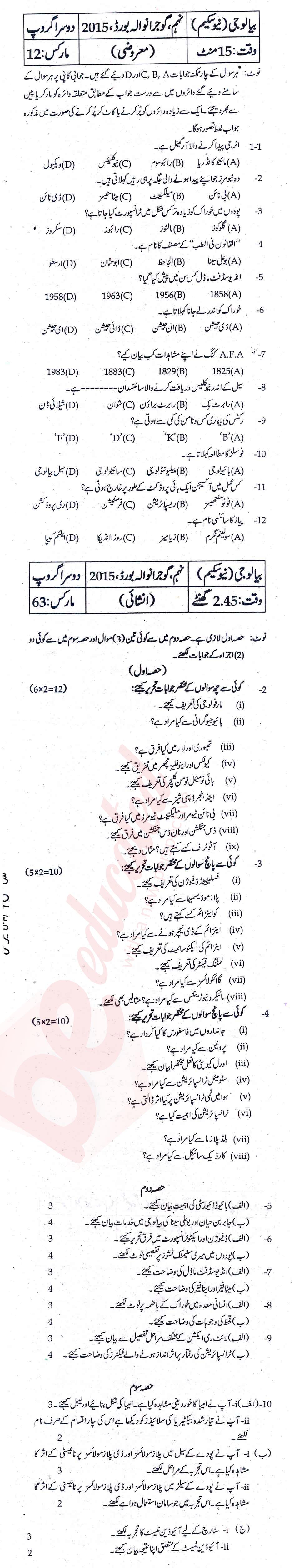 biology past paper Mdcat entry test biology past papers of are available here here pakistani students can get medical and dental colleges and universities entrance test biology sample papers.
