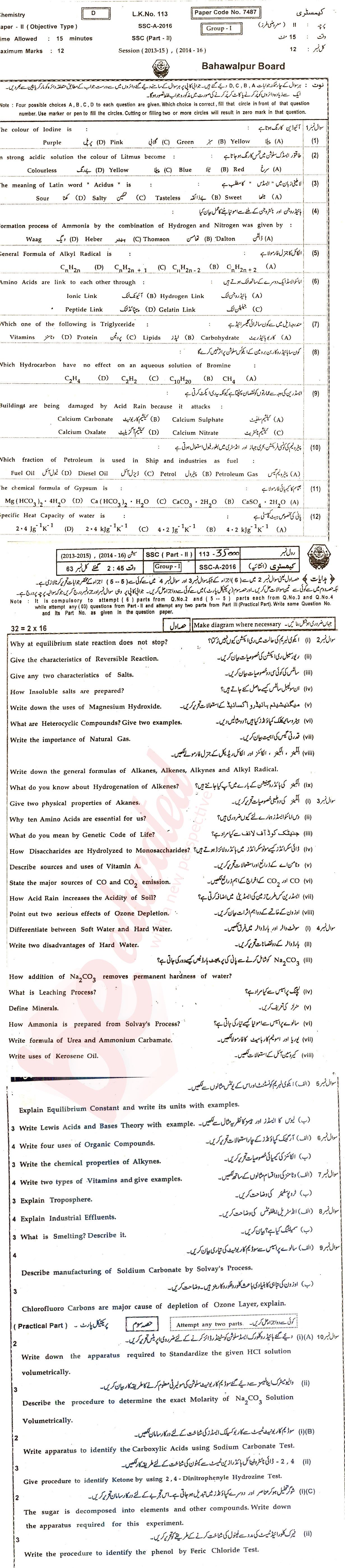 10th Class Past Papers - Urdu Medium & English Medium 10th