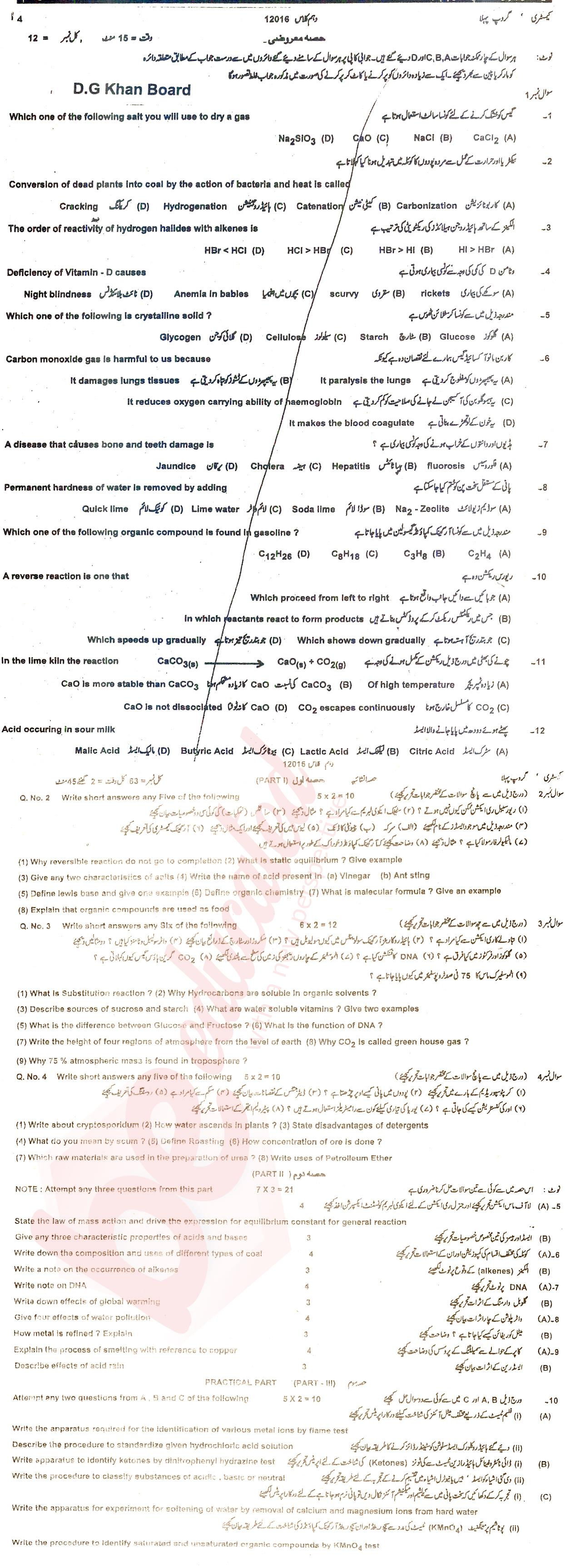 Bise 10th Class DG Khan Board English Medium Past Papers - 10th