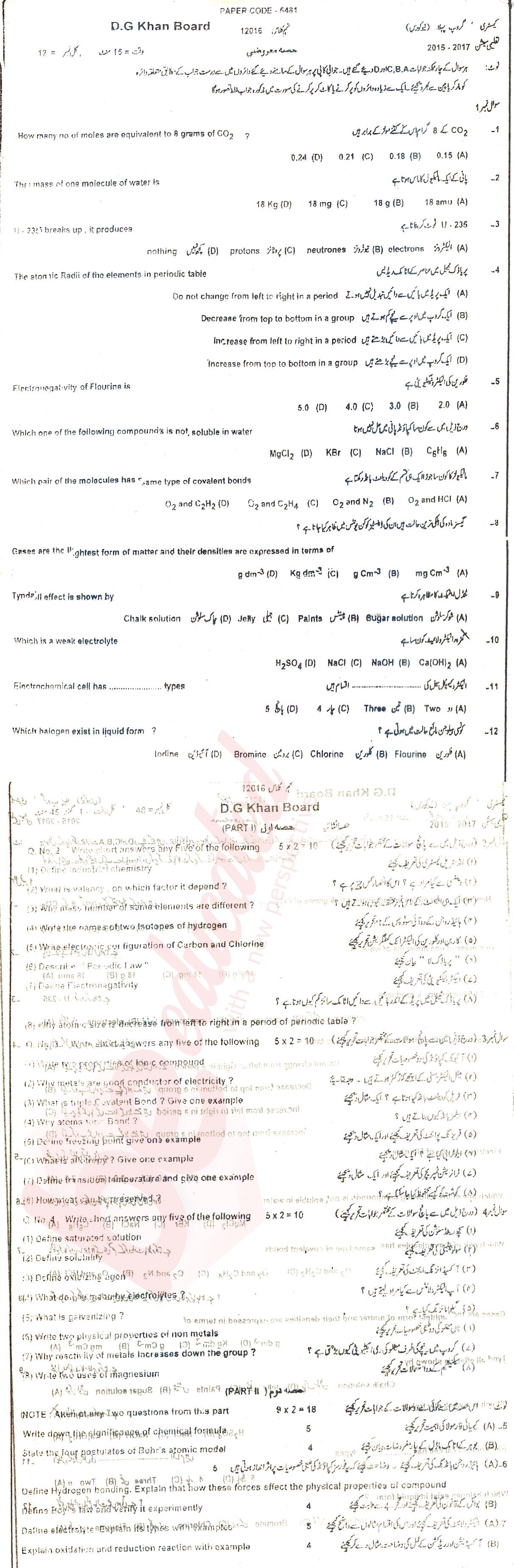 BISE DG Khan Board 9th Class Past Papers English Medium 2018