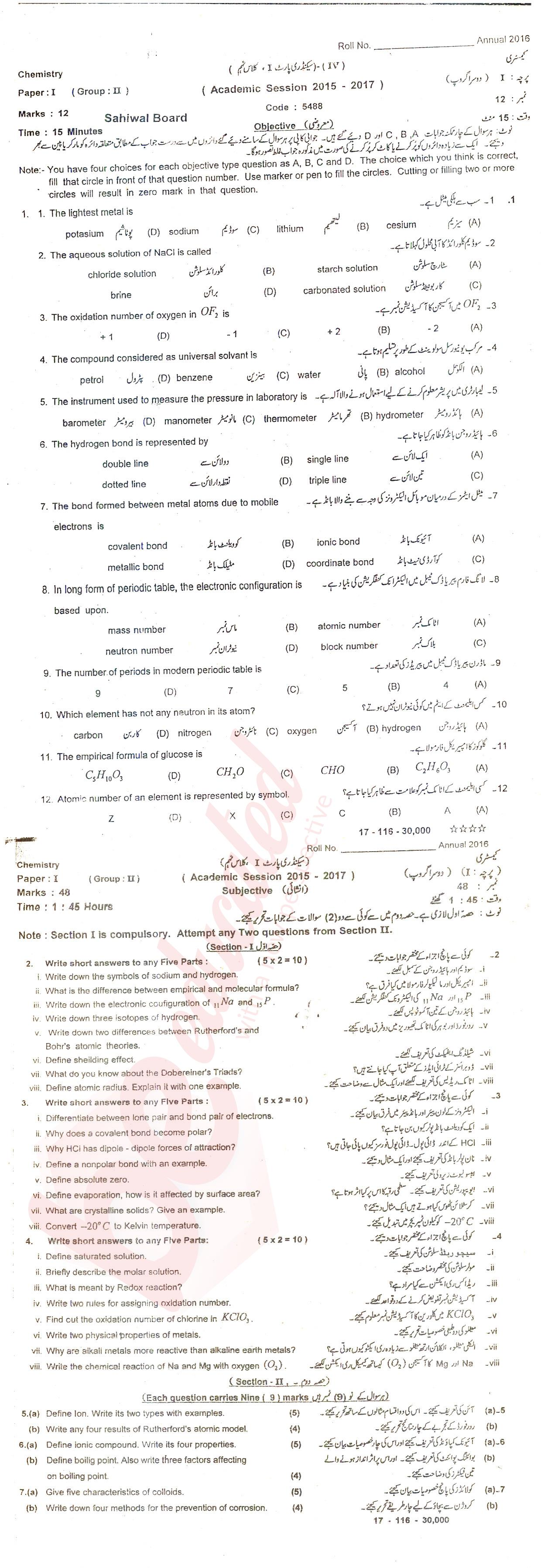 BISE Sahiwal Board 9th Class Past Papers Urdu Medium 2018