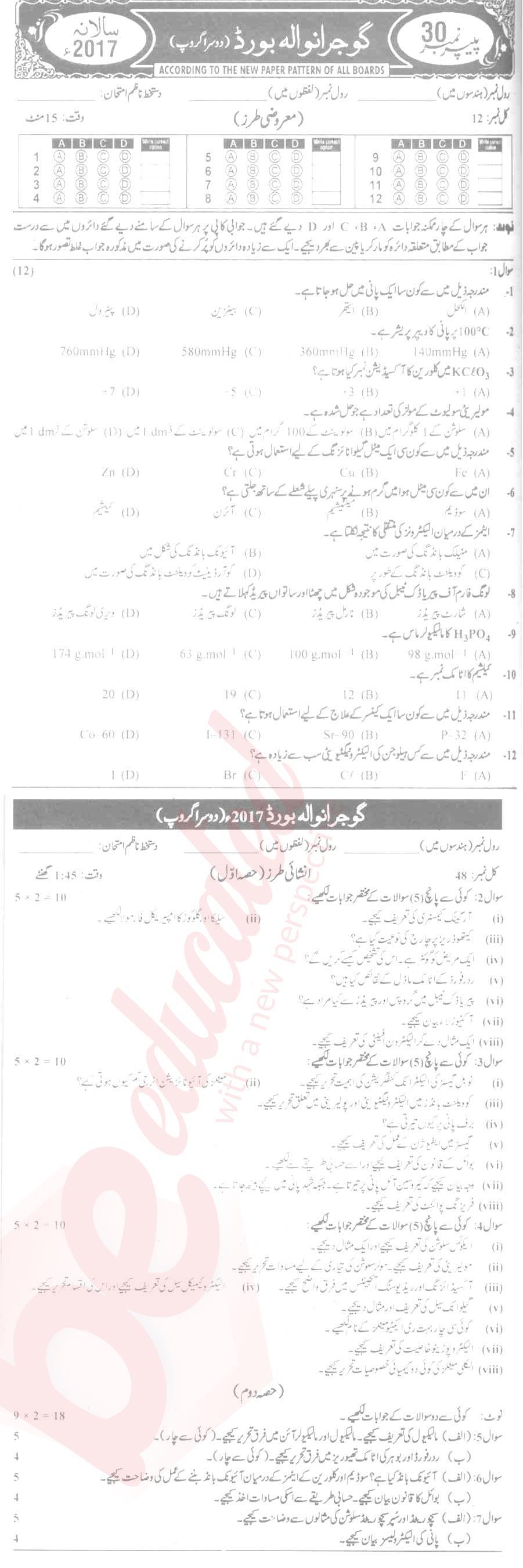 Bise Gujranwala Board 9th Class Urdu Past Papers