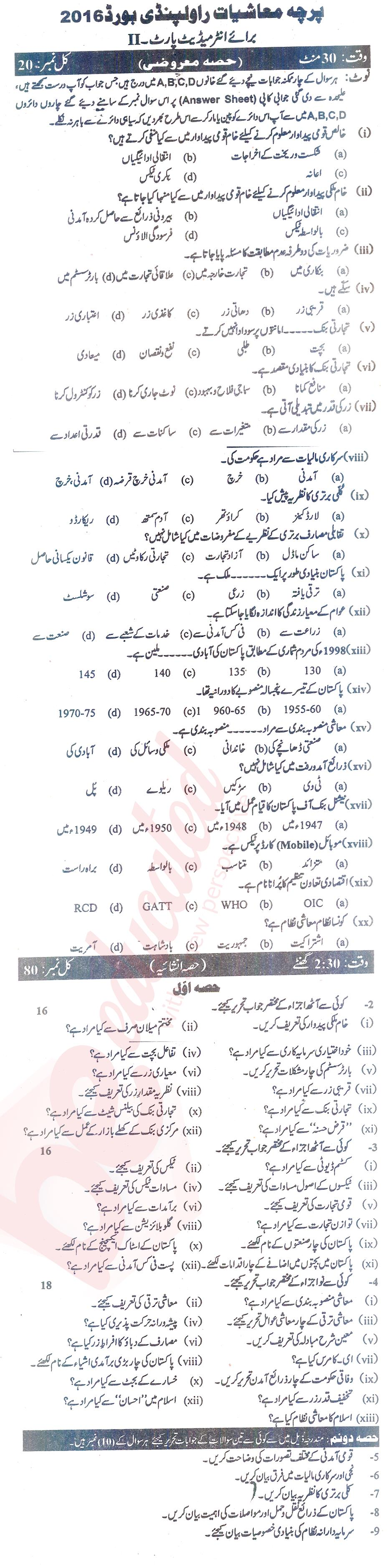 BISE Rawalpindi 12th Class Past Papers of FA Part 2 – 12th