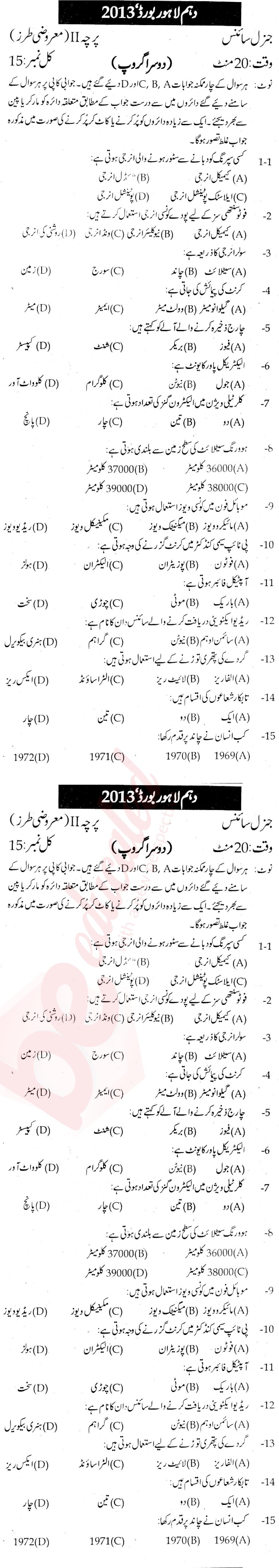 general science subject bise lahore 10th class urdu medium
