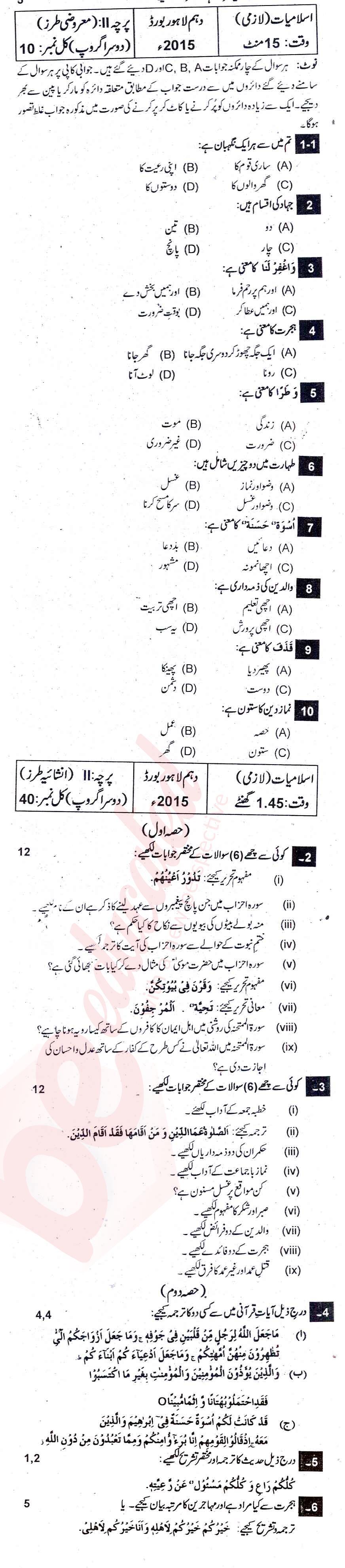 islamiat compulsory subject bise lahore 10th class urdu