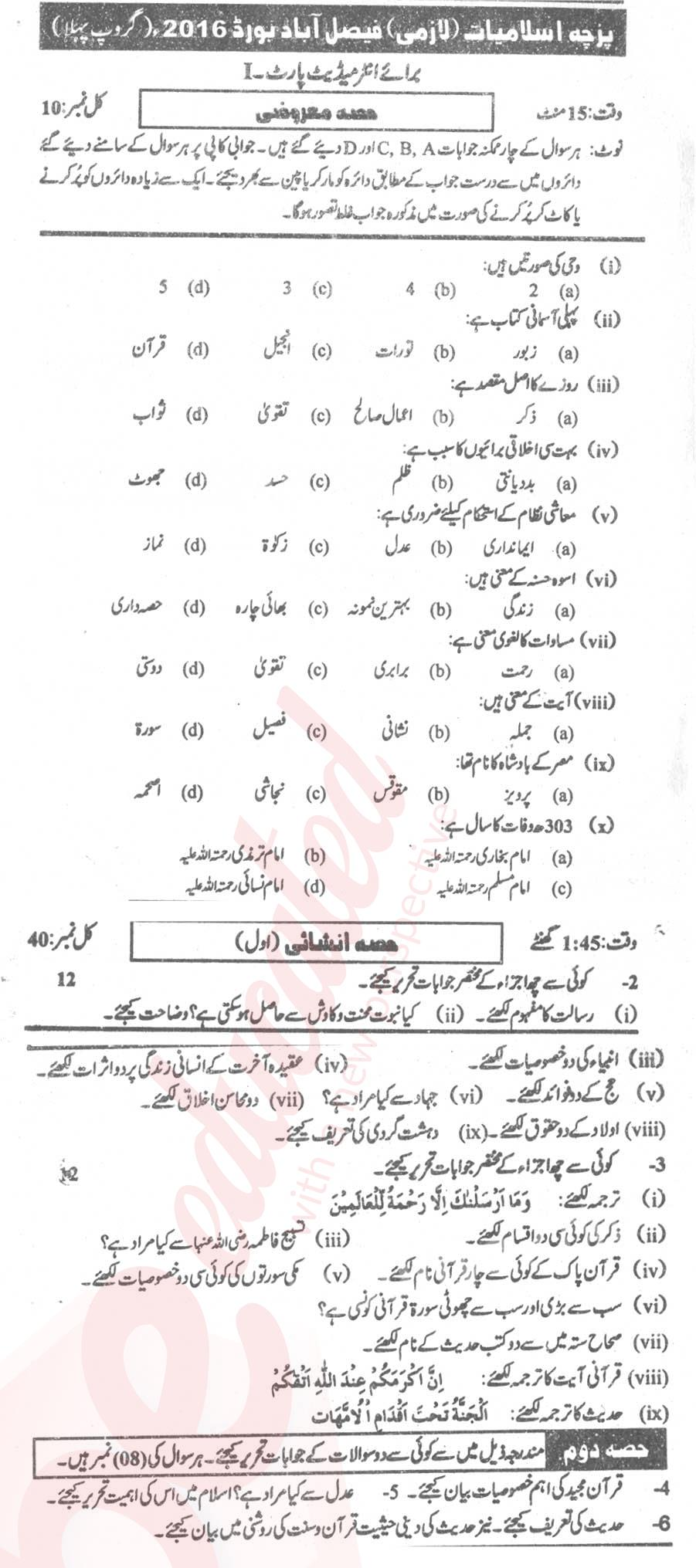 Bise Fsd 11th Model Paper Of Class