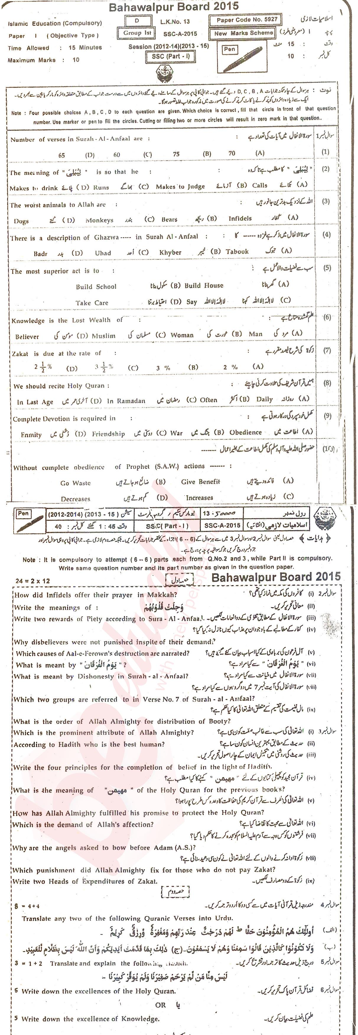 Islamiat (Compulsory) 9th class Past Paper Group 1 BISE Bahawalpur 2015