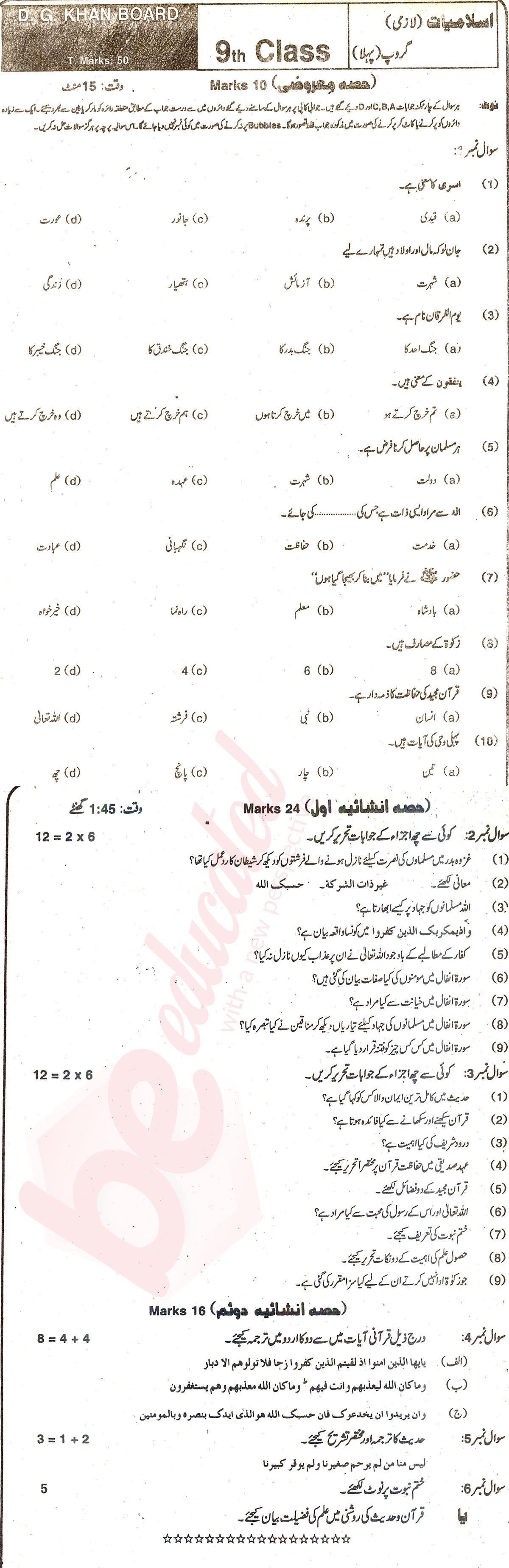 9th Class Past Paper Urdu Medium BISE DG Khan Board 2018