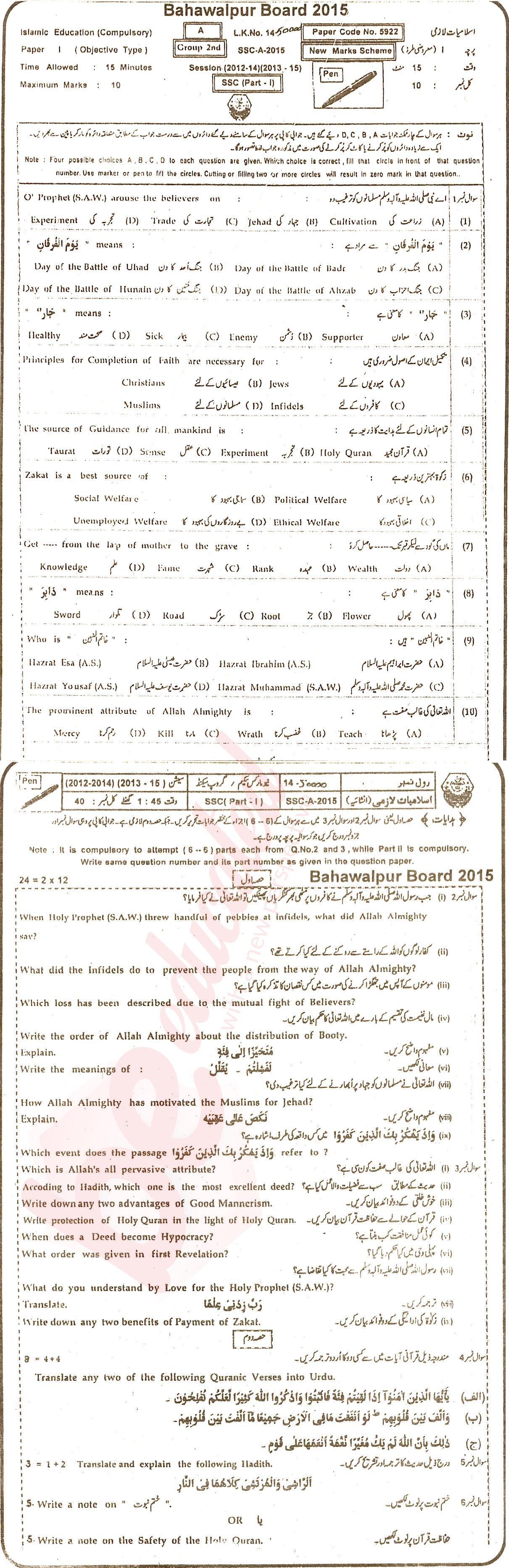 Islamiat (Compulsory) 9th class Past Paper Group 2 BISE Bahawalpur 2015
