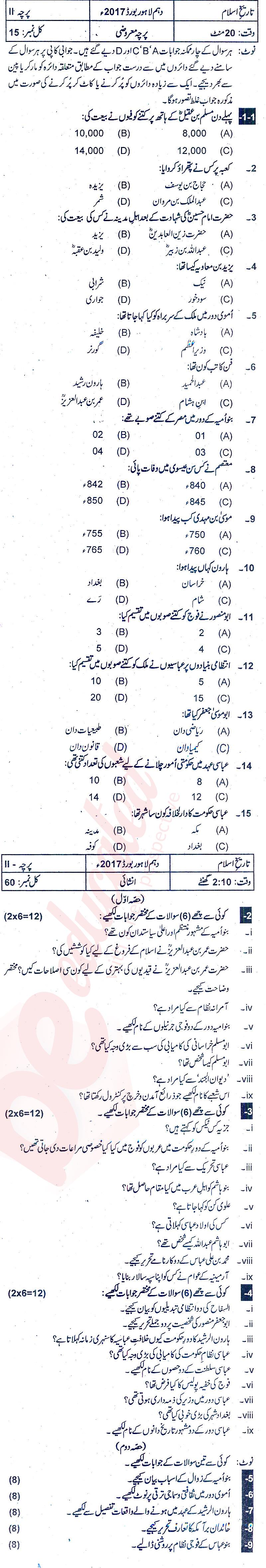 10th Class Islamic History Past Papers Urdu Medium Bise Lahore