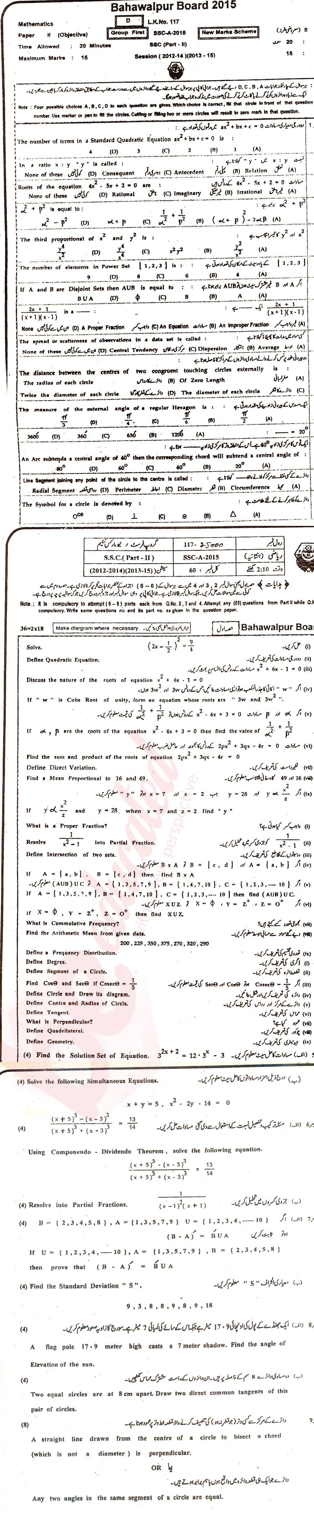 10th Class Past Papers - Urdu Medium & English Medium 10th Class 5
