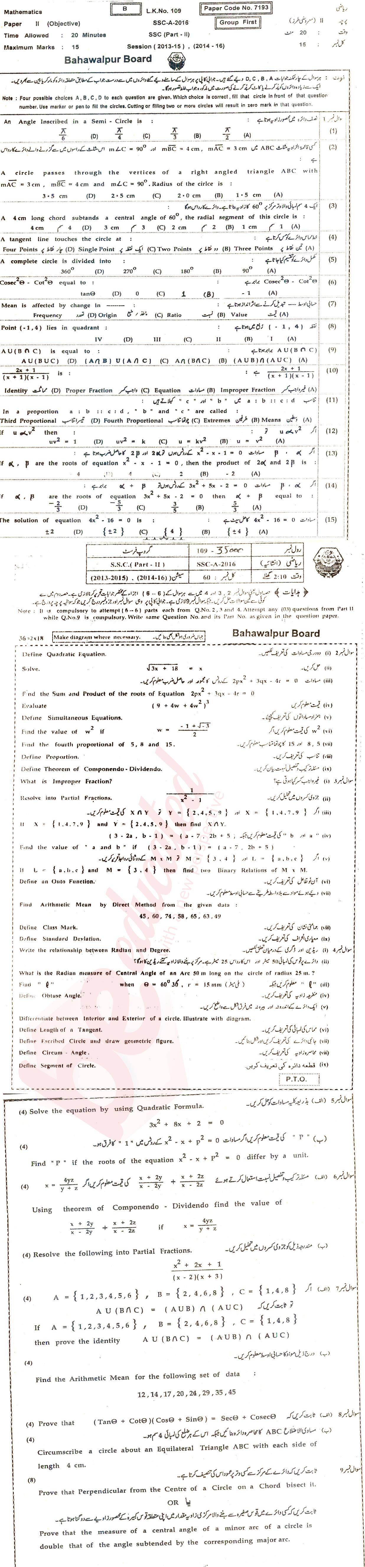 Math 10th class Past Paper Group 1 BISE Bahawalpur 2016