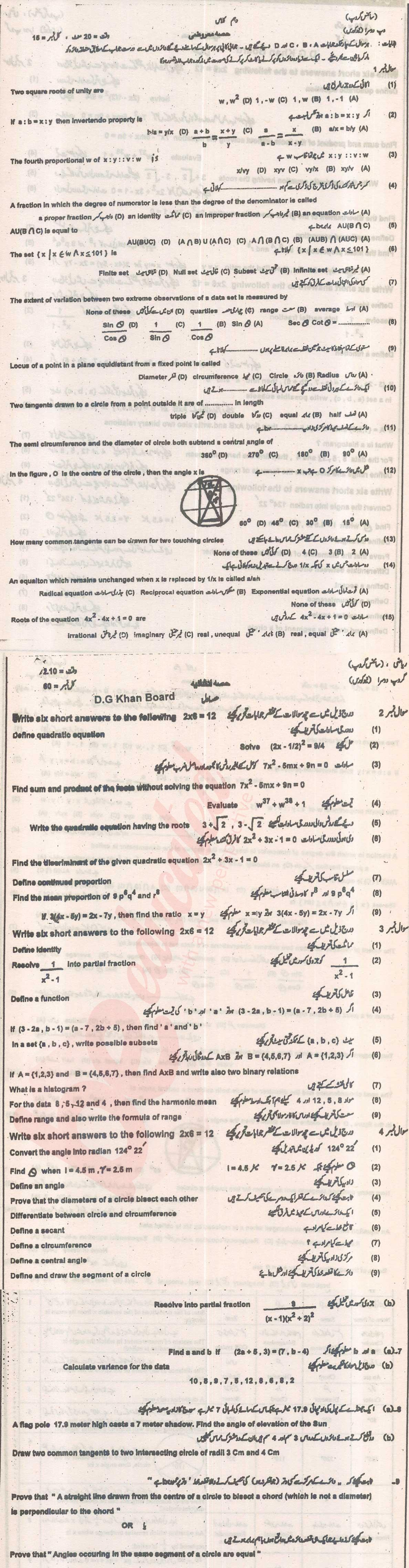 BISE DG Khan 10th Class Urdu Medium Past Papers - 10th Class 5 Years