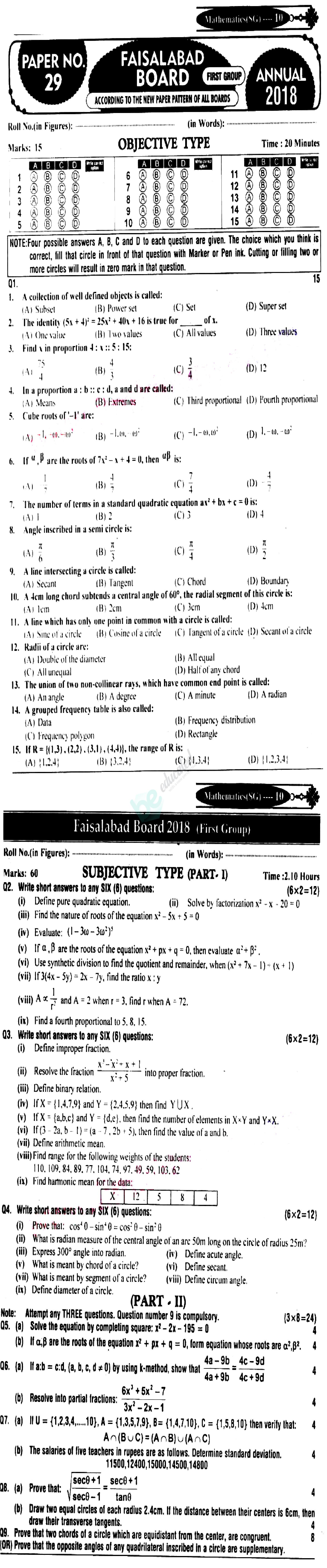 Related 10th Class Past Papers 2018