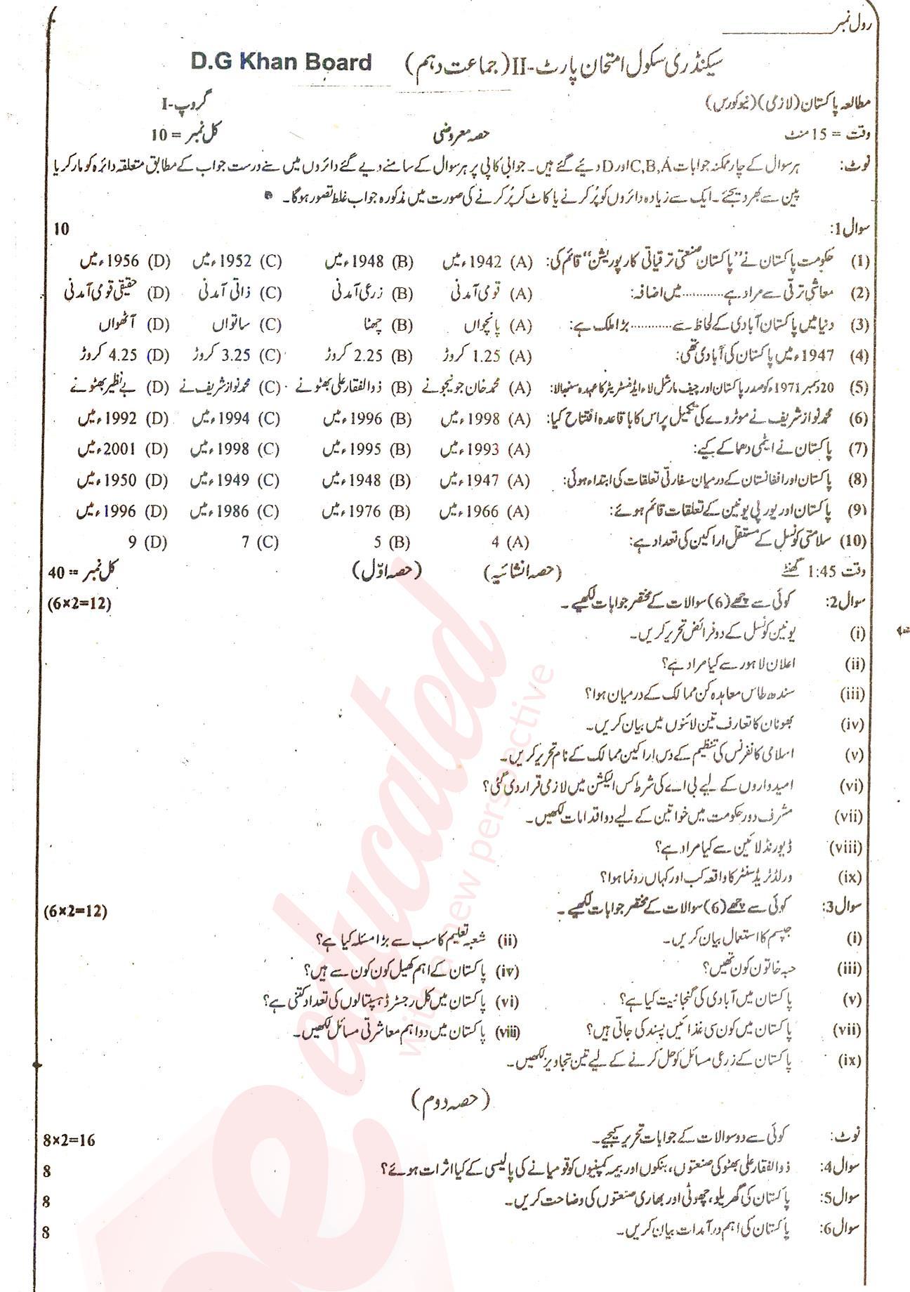 BISE DG Khan 10th Class Urdu Medium Past Papers - 10th Class 5 Years
