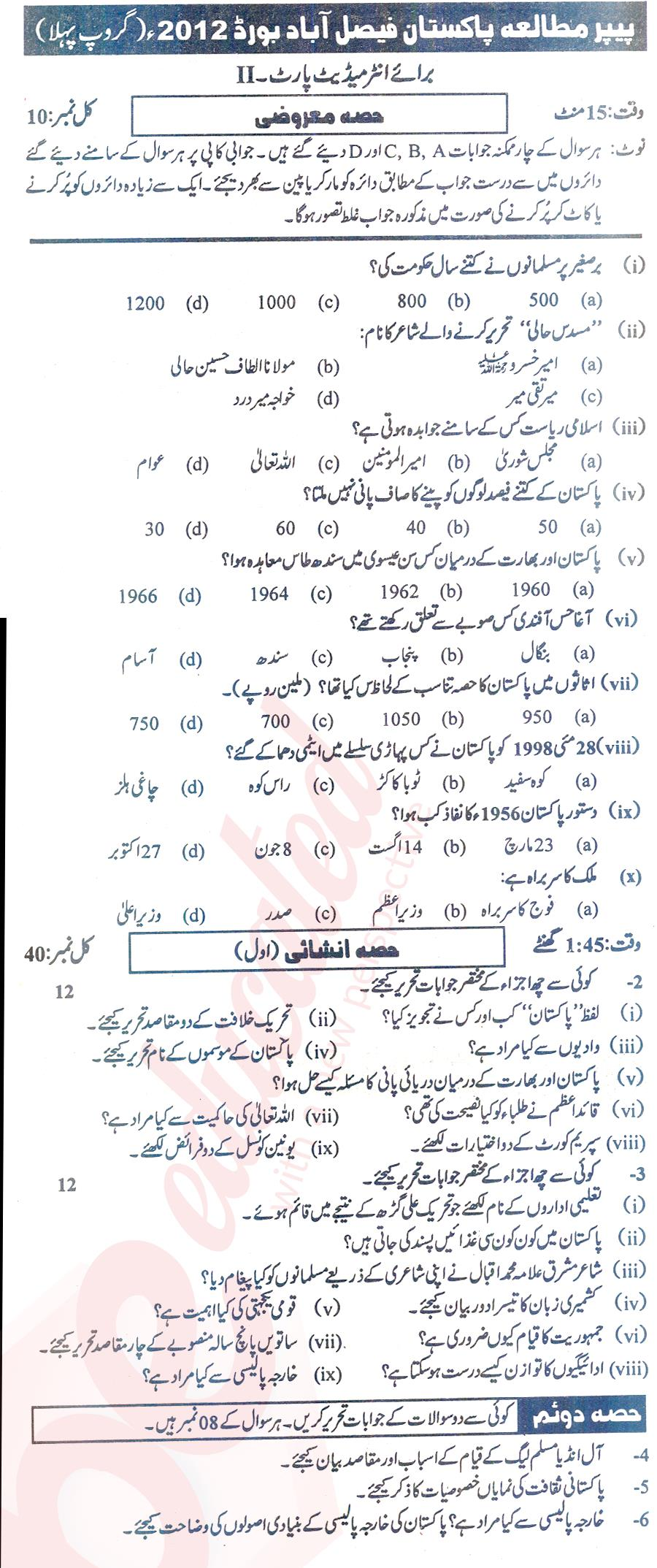 pak 1 essay Get access to water problems in pakistan essays only from anti essays listed results 1 - 30 get studying today and get the grades you want only at.