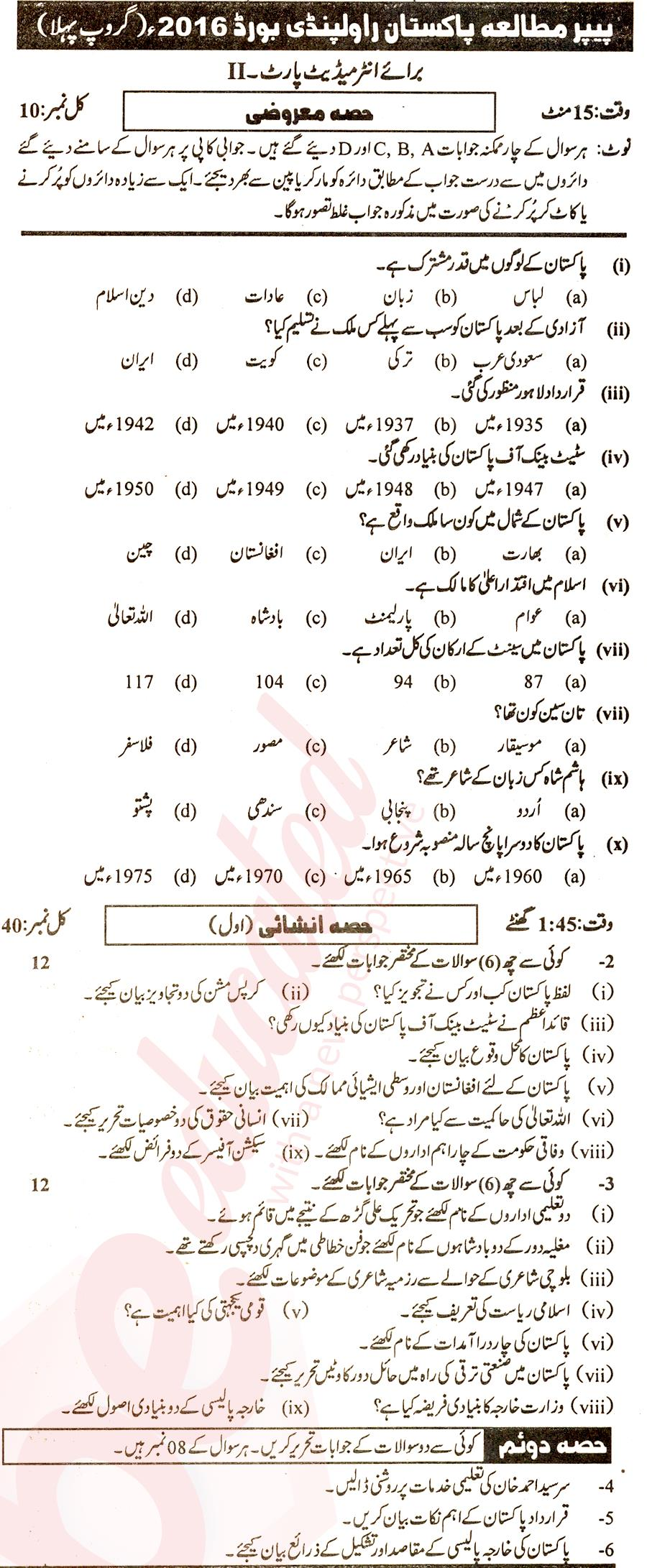 BISE Rawalpindi 12th Class Past Papers of FSC Part 2 – 12th