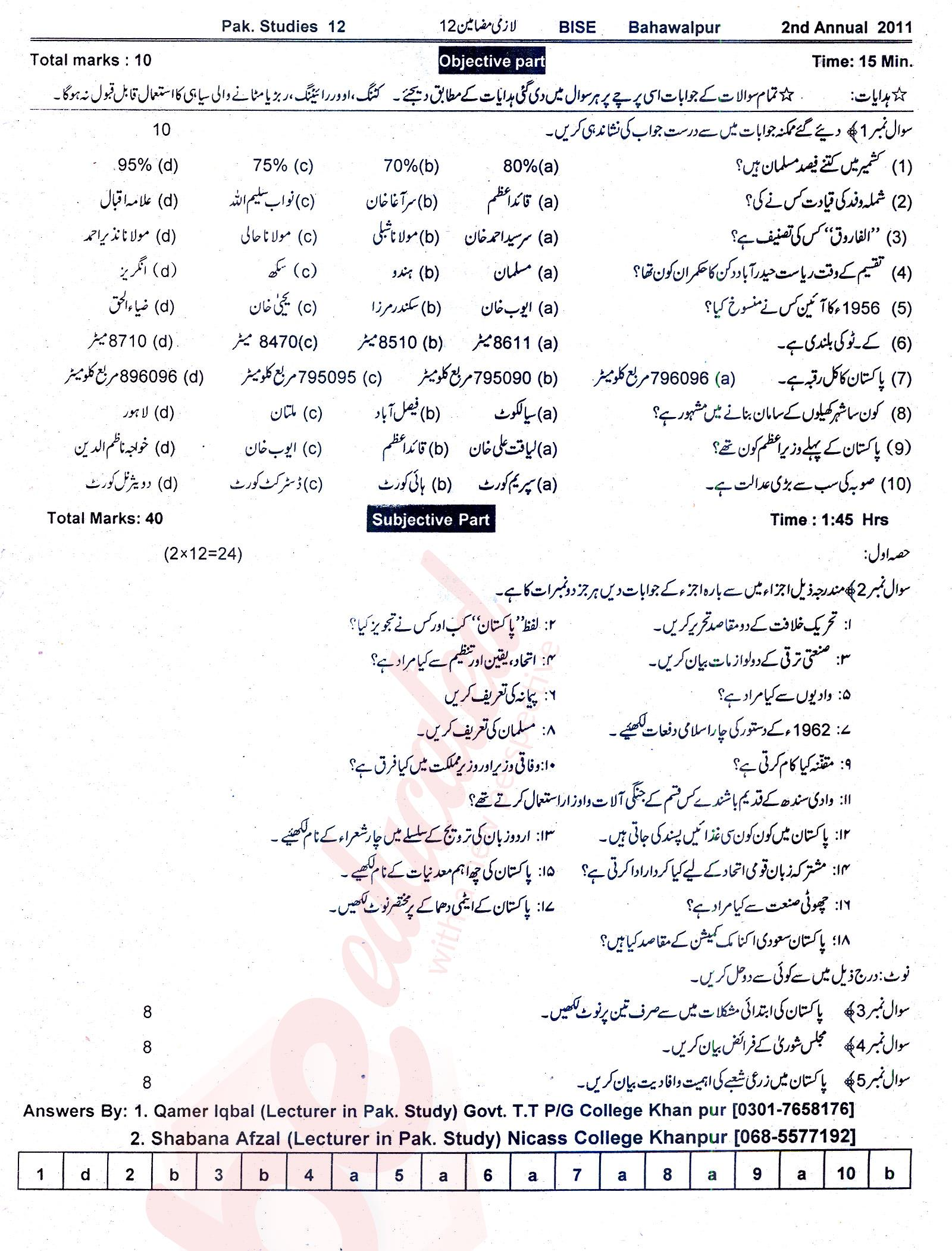 12th class FA part-2 past papers - 12th class 5 Years Up to