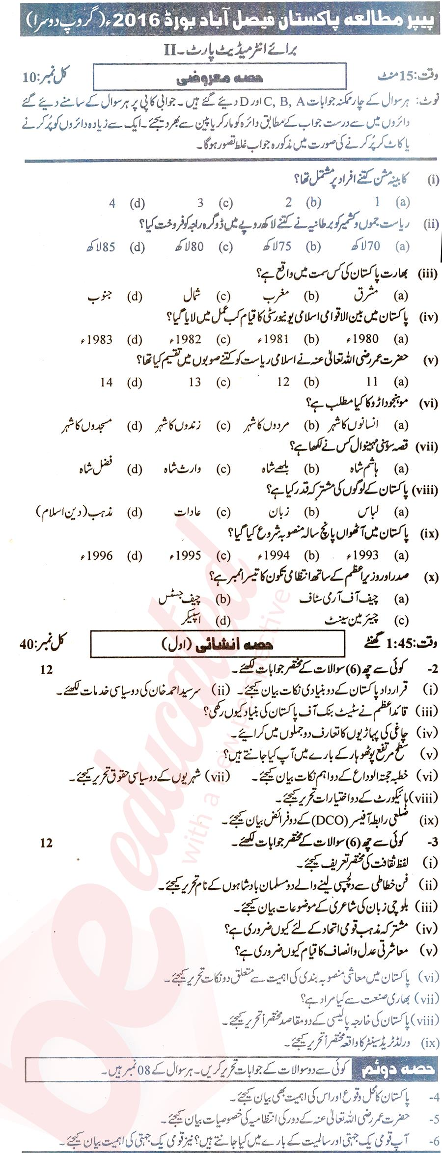 Related 12th Class Past Papers 2018