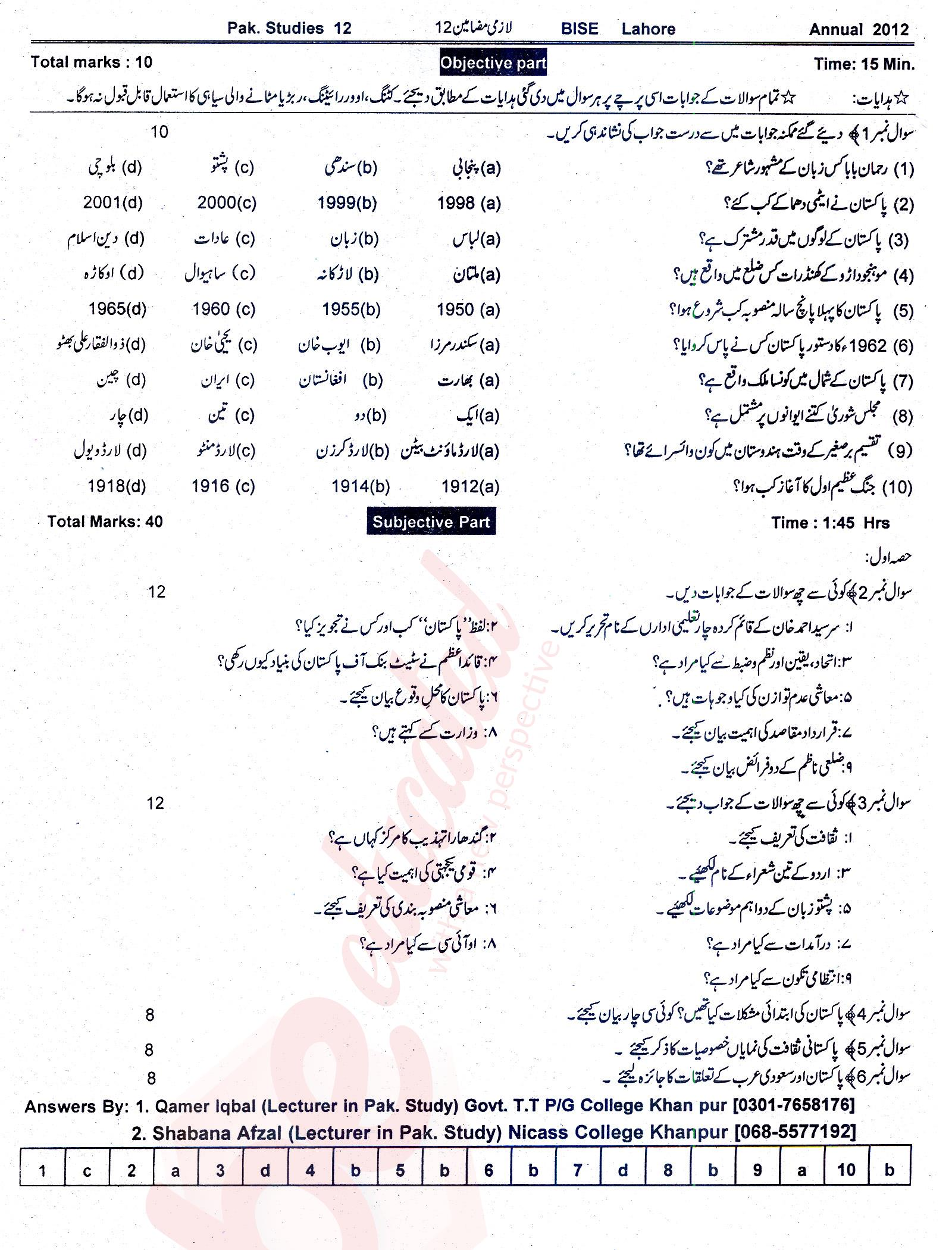 BISE Lahore 12th Class Past Papers of FSC Part 2 – 12th Class Past
