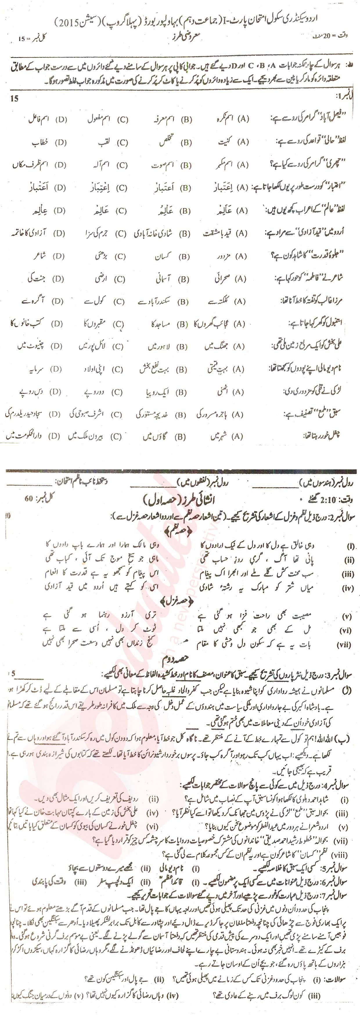 Urdu papers - Homework Example