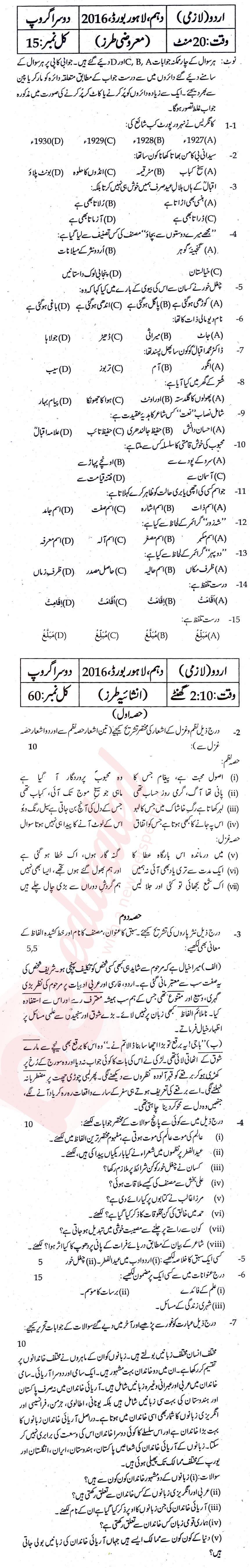BISE Lahore 10th Class Urdu Medium Past Papers - 10th Class 5 Years